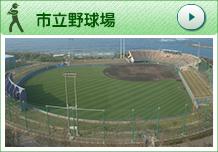 市立野球場