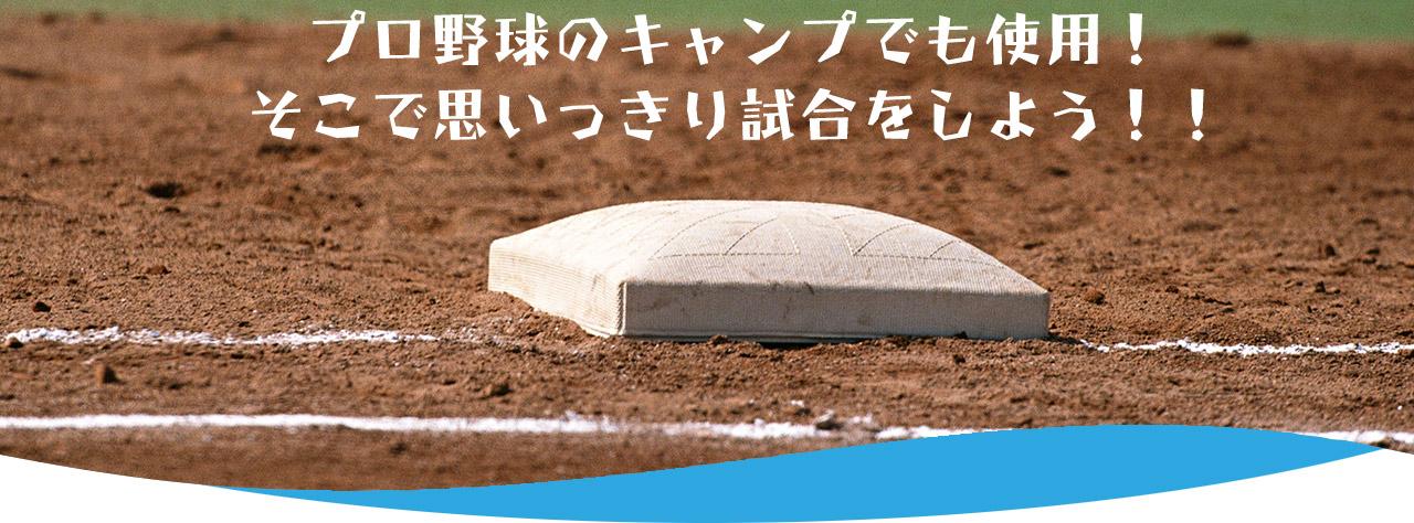市立野球場|施設のご案内